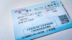 Ticket for the China High-Speed Rail journey (Victor Wong (sfe-co2)) Tags: background building bullet business china city commuter commuting departure express fast high highspeed hsr industrial intercity journey light long modern move movement peregrine perspective blue public quick rail railroad railway speed speeding station subway technology ticket train transport transportation travel traveler voyage shanghai hongqiao illustrative editorial