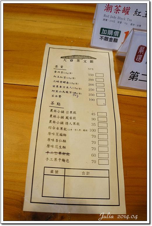 大寮茶文館 (29)