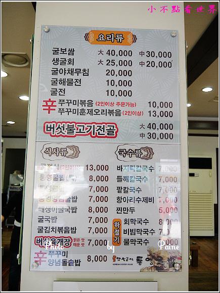 海雲台牡蠣湯飯 (3).JPG