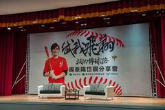 DaikanYohSharingSession01 (Josh Pao) Tags: 陽岱鋼 daikan yoh 1 分享會 hokkaidonipponhamfighters 北海道日本火腿鬥士隊 baseball 日本職棒 棒球 外野手