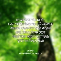 কোরআন, সূরা আল-ইমরান (৩), আয়াত ৮ (Allah.Is.One) Tags: faith truth quran verse ayat ayats book message islam muslim text monochorome world prophet life lifestyle allah writing flickraward jannah jahannam english dhikr bookofallah peace bangla bengal bengali bangladeshi বাংলা সূরা সহীহ্ বুখারী মুসলিম আল্লাহ্ হাদিস কোরআন bangladesh hadith flickr bukhari sahih namesofallah asmaulhusna surah surat zikr zikir islamic culture word color feel think quotes islamicquotes