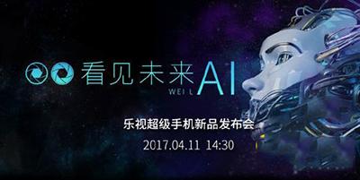 樂視Pro3雙攝AI版發布會直播地址一覽