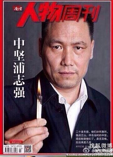 《金融时报》媒体札记:中国辩护人