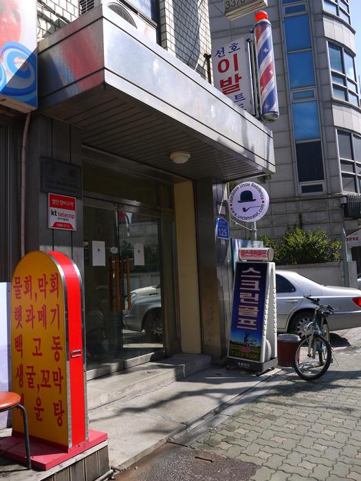弘大叔叔公寓홍대 엉클 레지던스 (Hongdae Uncle Residence)