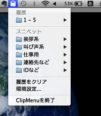 ClipMenu-4-21