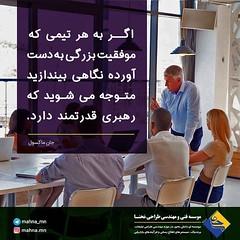 اگـر به هر تیمی که موفقیت بزرگی به دست آورده نگاهی بیندازید متـوجه می شـوید که رهبری قدرتمند دارد. جان ماکسول #طراحی_اپلیکیشن #طراحی_بازاریابی #طراحی_بروشور #طراحی_رشت #گرافیک_محنا #مهندسی_طراحی #موسسه_محنا #هدفمند #نشانه_تجاری #لوگو #آرم #رهبری #موفقیت # (mahna.company) Tags: محنا موسسه تبلیغات گیلان رشت انزلی لاهیجان گرافیک طراحی