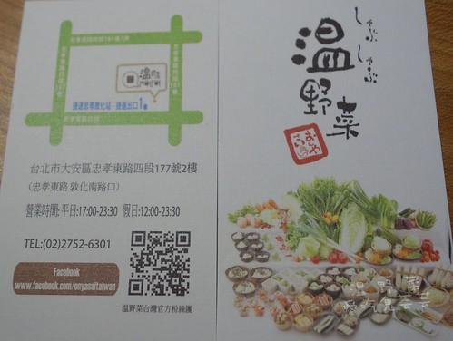 溫野菜_049.jpg