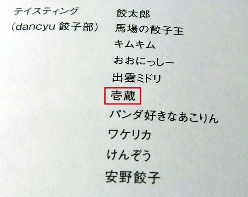 dancyu201405_gyoza 7