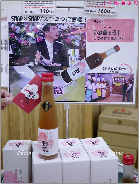 鳥取賀露農產中心 (10).JPG