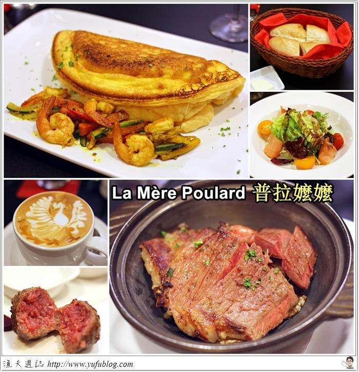 普拉嬤嬤 La Mère Poulard Cafe 法式 烘蛋 聖米歇爾山 捷運美食 忠孝敦化