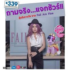 """*339ชวนร่วมกิจกรรมสุดกรี๊ด!! """"ถามจริง...แจกชัวร์"""" ชิงรางวัลสุดพิเศษ ตุ๊กตาMy Little Pony จากFaii Am Fine ร่วมสนุกได้ตั้งแต่วันนี้-27มิ.ย ติดตามรายละเอียดเพิ่มเติมได้ที่รายการ #เพลงสดสด เวลา1ทุ่ม-3ทุ่ม งานนี้สาวกโพนี่ห้ามพลาดนะจ๊ะ #เพลงสดสด #youchannel"""