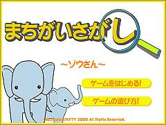 大家來找碴:大象篇(ゾウさん)
