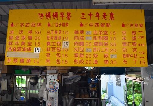 2_小琉球美食洪媽媽早餐店003.jpg