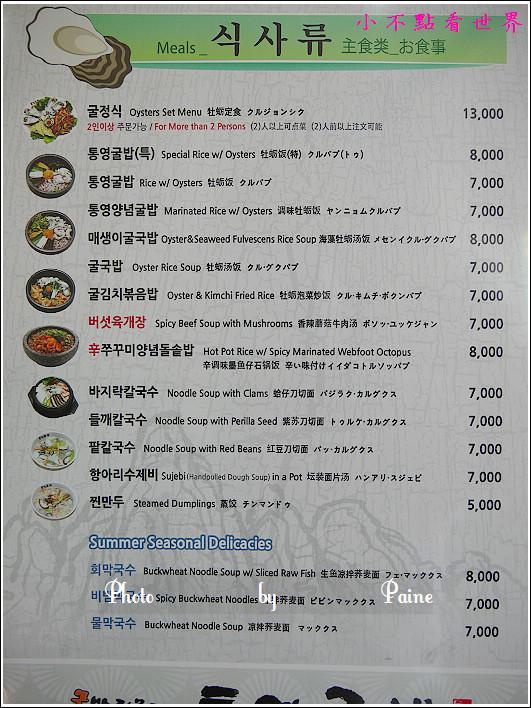 海雲台牡蠣湯飯 (4).JPG