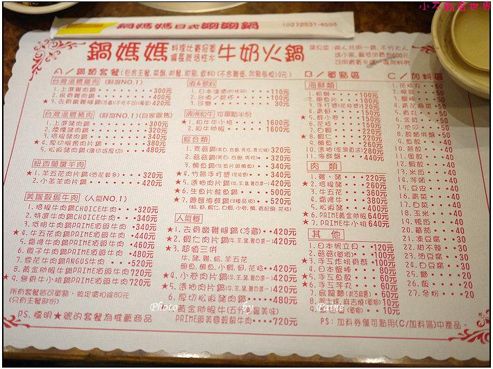 台北鍋媽媽牛奶火鍋 (3).JPG