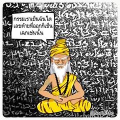 #หวยแดก #ขอเลขเด็ด #hermit #funny #Banditto #bangkok