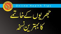 Wrinkles Treatment in Urdu (qmagoffical) Tags: wrinkles treatment urdu