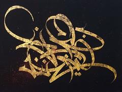 Persian Modern Calligraphy
