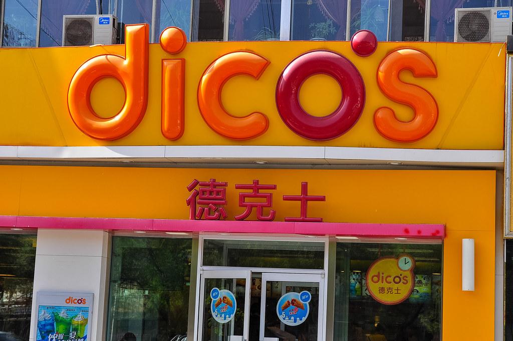 Dicos in Zhangye