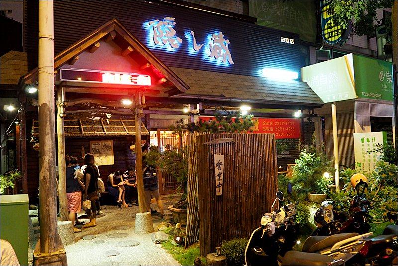 [台中]隱藏丼飯達人-市政店,現在開始要收服務費了|酷麥克 ...