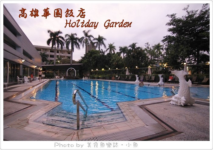 【高雄】華園飯店Holiday Garden