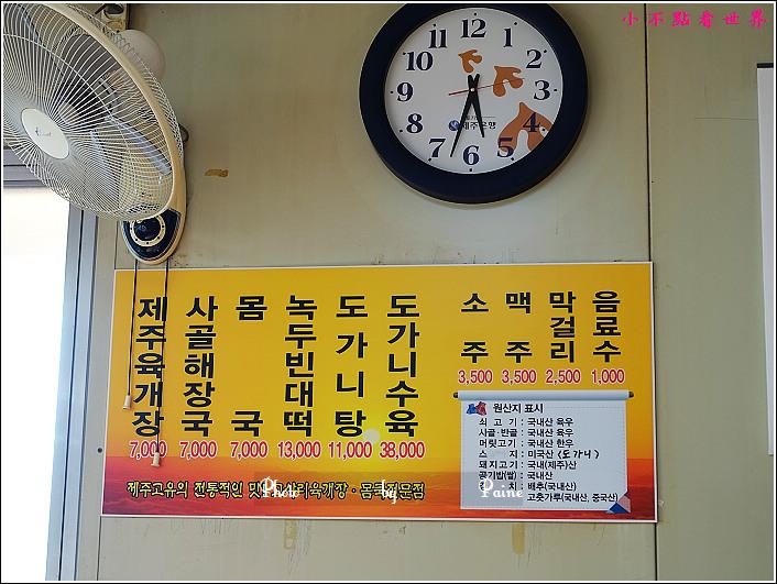 濟州島24小時牛肉湯 (2).JPG