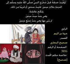 سِتِّ سِنينَ (AMAZIGH2963) Tags: عليه 1422 المصدر وهي عن الرقم عنها مسلم ومات أو أم ؛ حكم الصفحة صحيح المؤمنين عائشة خلاصة معها إليه الراوي اللهُ المحدث أنَّ عائشةَ النبيَّ صلَّى وسلَّمَ تزوَّجَها بنتُ سبعِ سنينَ وزُفَّت تسعِ ولُعبُها ثمانِ عشرةً