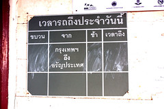 Aran Railway Station_26