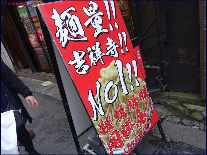 東京 吉祥寺 麵屋武藏 虎洞 (2).JPG