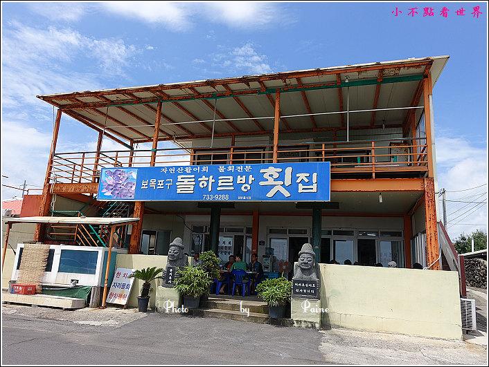濟州島 石頭爺爺生魚片店 (17).JPG