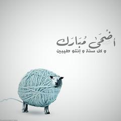 أضحى مبارك | Adha Mubarak (dr.7sn Photography) Tags: و مصمم انتو تصميم عيد حسن كل عام بخير مبارك العيد انت سنة خرفان الشهري الكبير مصور خروف طيبين دكتور الاضحى اضحى الاضحية
