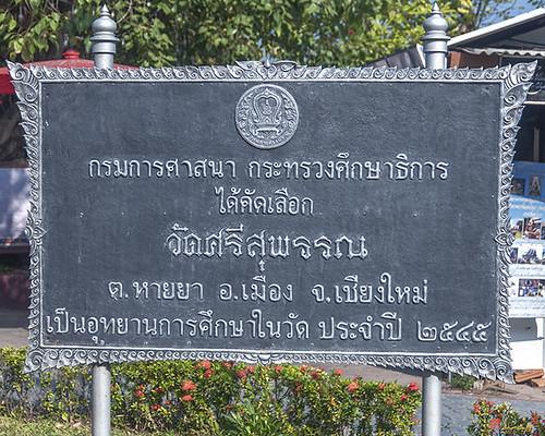 Wat Sri Suphan Silver Sign (DTHCM0749) วัดศรีสุพรรณ เงินเข้าสู่ระบบ