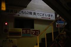 深夜の築地散策 (mijabi) Tags: japan tokyo tsukiji 日本 東京 f2 築地 6d biotar 中央区 carlzeissjena 58cm eos6d カール・ツァイス・イエナ カールツァイスイエナ
