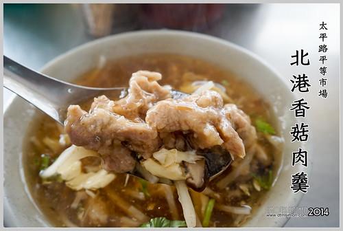 太平路北港香菇肉羹00