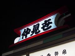 P9271846 (prelude2000) Tags: japan tokyo cosina  asakusa nokton voigtlnder  25mm f095  nakamise sensouji
