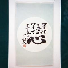 鳥取城 画像20