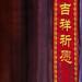 祈愿 带 (yuan qi dai) - Wish-making ribbons