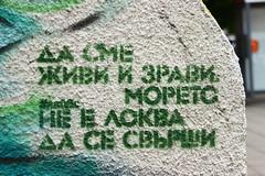 graffiti #лайвс (radailieva) Tags: streetart sofia bulgaria quote movie