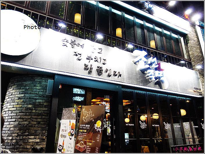 弘大朝鮮酒館(起司辣炒雞肉) (1).JPG