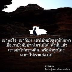 """#สิ่งที่แน่นอนที่สุดก็คือ""""ความไม่แน่นอน"""" #แต่ความตายเป็นของ""""แน่นอน"""" ทำดีต่อกันไว้ในขณะที่ยังมีลมหายใจ ถ้าเราทำดีแล้วยังถูกมองไปแง่มุมต่างๆตามมุมมองของเขา ก็ไม่ต้องไปแคร์อะไร เพราะอย่างน้อยเราก็ทำดีที่สุดแล้ว.. #ไม่มีเจตนาเอ่ยถึงใคร #ข้อความในรูปคือดีจึงอย"""