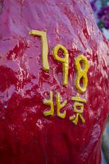 IMG_7437.jpg (Lea-Kim) Tags: beijing zone peking travel artzone art 北京 chine voyage china pékin