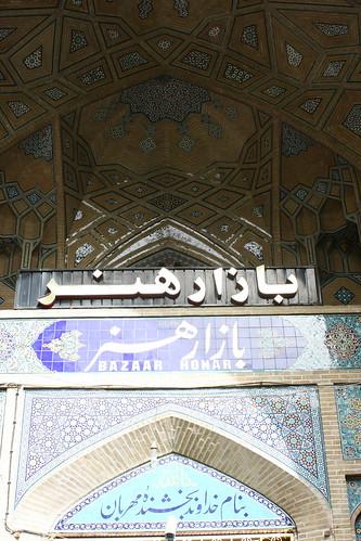Bazaar Honar, Ispahan