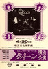 "1975 Japan flyer 1 • <a style=""font-size:0.8em;"" href=""https://www.flickr.com/photos/82897512@N05/15243519518/"" target=""_blank"">View on Flickr</a>"