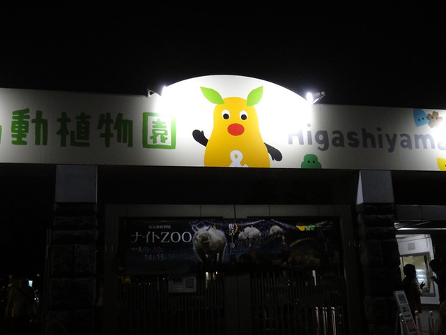 夜の東山動植物園に到着!|名古屋市東山動植物園