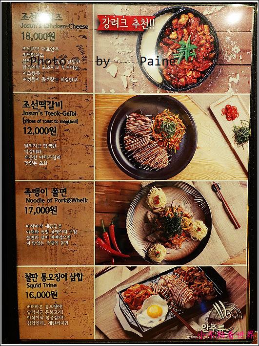 弘大朝鮮酒館(起司辣炒雞肉) (5).JPG