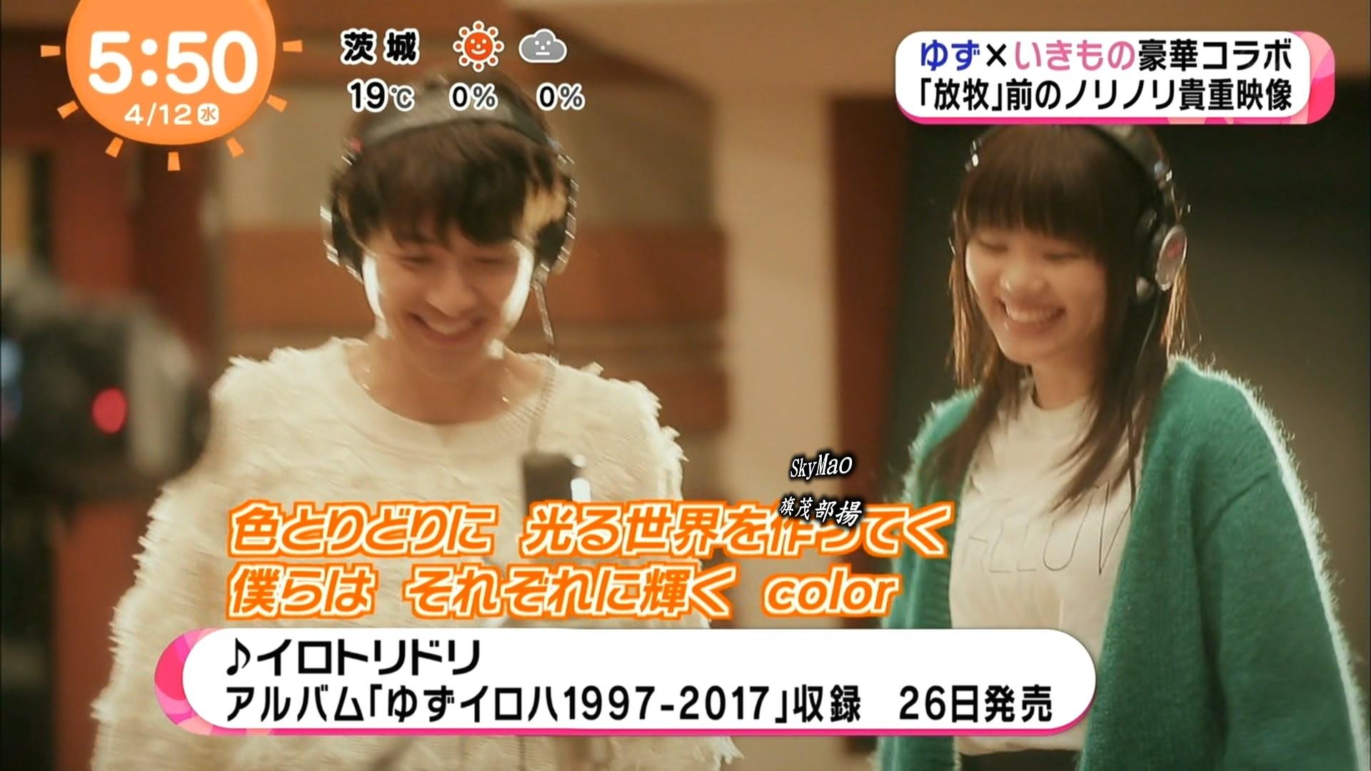 2017.04.12 ゆず×いきものがかり 楽しくコラボ!(めざましテレビ).ts_20170412_085130.192