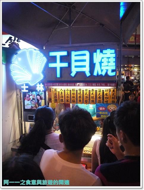 士林夜市美食小吃干貝燒丁香旗魚串爆漿杏鮑菇image001