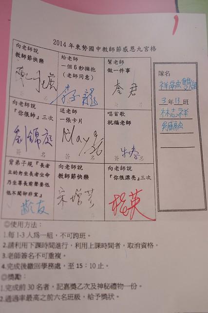 20140926,教師節敬師活動「感恩九宮格」 - 025