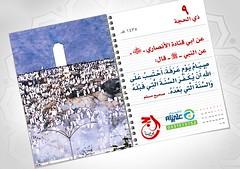 #__ #___ #____ # # # # # #_ # # # #_ # # # # # # # # #abha #islam #ksa #iaseer (ali4des) Tags: islam abha ksa                    iaseer