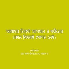 কোরআন, সূরা আল-ইমরান (৩), আয়াত ৫ (Allah.Is.One) Tags: faith truth quran verse ayat ayats book message islam muslim text monochorome world prophet life lifestyle allah writing flickraward jannah jahannam english dhikr bookofallah peace bangla bengal bengali bangladeshi বাংলা সূরা সহীহ্ বুখারী মুসলিম আল্লাহ্ হাদিস কোরআন bangladesh hadith flickr bukhari sahih namesofallah asmaulhusna surah surat zikr zikir islamic culture word color feel think quotes islamicquotes